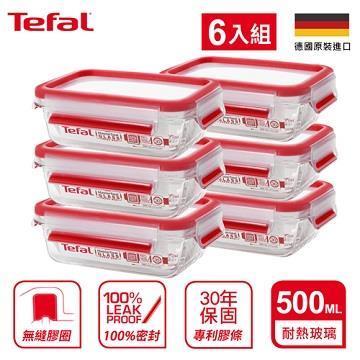 【法國特福】EMSA玻璃保鮮盒500ML方型6入組