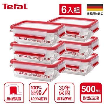 【法國特福】EMSA玻璃保鮮盒500ML方型6入組 SE-K3010212*6