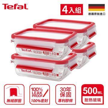 【法國特福】EMSA玻璃保鮮盒500ML方型4入組