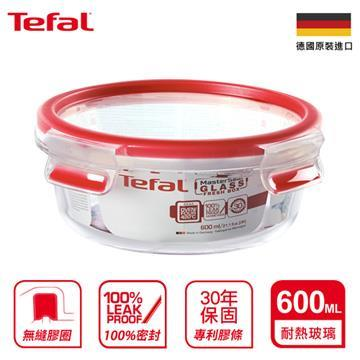 【法國特福】德國EMSA原裝無縫膠圈耐熱玻璃保鮮盒600ML圓形