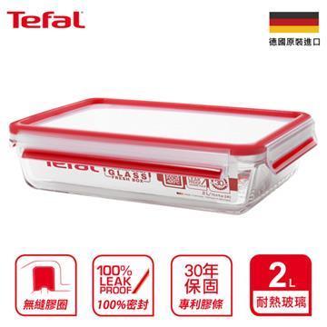 【法國特福】德國EMSA原裝無縫膠圈耐熱玻璃保鮮盒2.0L長方型