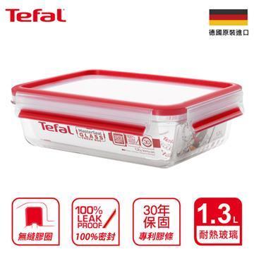 【法國特福】德國EMSA原裝無縫膠圈耐熱玻璃保鮮盒1.3L長方型