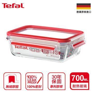 【法國特福】德國EMSA原裝無縫膠圈耐熱玻璃保鮮盒700ML長方型