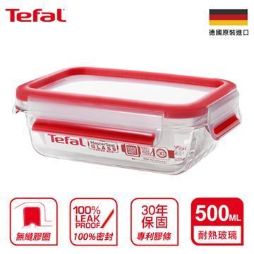 【法國特福】德國EMSA原裝無縫膠圈耐熱玻璃保鮮盒500ML長方型