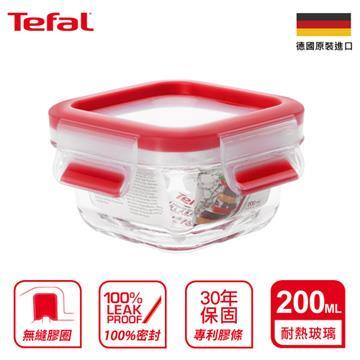 【法國特福】德國EMSA原裝無縫膠圈耐熱玻璃保鮮盒200ML方型
