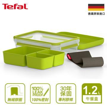 【法國特福】EMSA 樂活系列保鮮午餐盒1.2L
