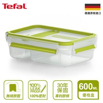 【法國特福】EMSA 樂活系列保鮮優格盒600ML