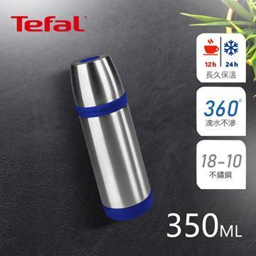【法國特福Tefal】CAPTAIN 不鏽鋼隨行保溫瓶 350ML-海軍藍