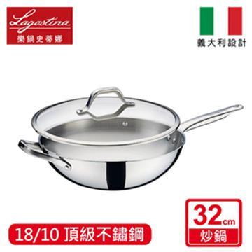 【樂鍋史蒂娜】1810頂級不鏽鋼炒鍋32CM+蓋 LA-Q9419414