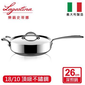 【樂鍋史蒂娜】26CM不鏽鋼單柄深煎平底鍋