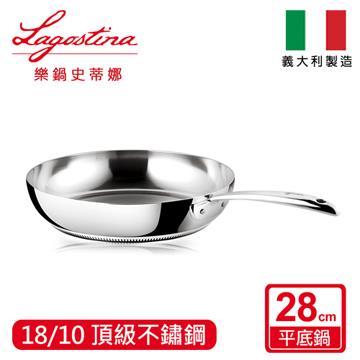 【樂鍋史蒂娜】28CM不鏽鋼平底鍋