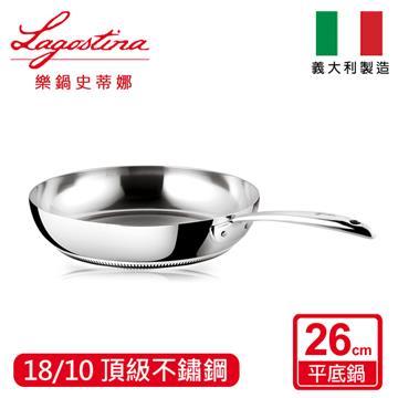 【樂鍋史蒂娜】26CM不鏽鋼平底鍋