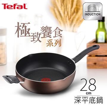 【法國特福】饗食28CM萬用不沾深平底鍋