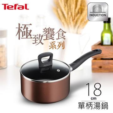 【法國特福】極致饗食18CM不沾單柄湯鍋+蓋