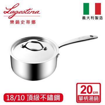 【樂鍋史蒂娜】20CM不鏽鋼單柄湯鍋+蓋