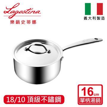 【樂鍋史蒂娜】16CM不鏽鋼單柄湯鍋+蓋