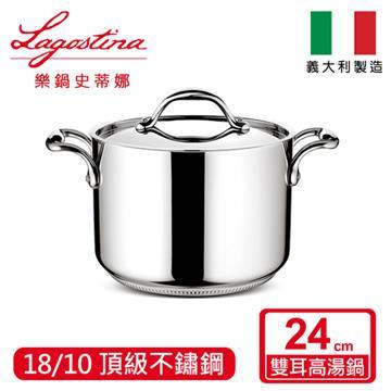【樂鍋史蒂娜】24CM不鏽鋼雙耳湯鍋+蓋