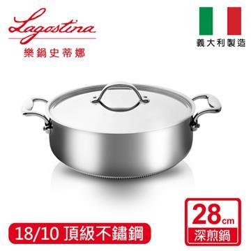 【樂鍋史蒂娜】28CM不鏽鋼深平底鍋