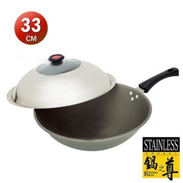 鍋之尊 鈦合金手工鑄造超硬不沾炒鍋33CM