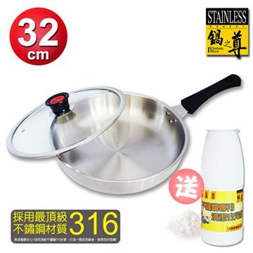 鍋之尊 316不銹鋼原味七層複合金平煎鍋32CM