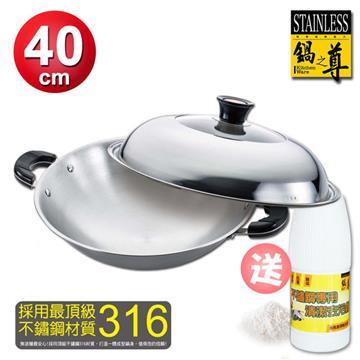 鍋之尊 316不銹鋼七層複合金炒鍋40CM(雙耳)