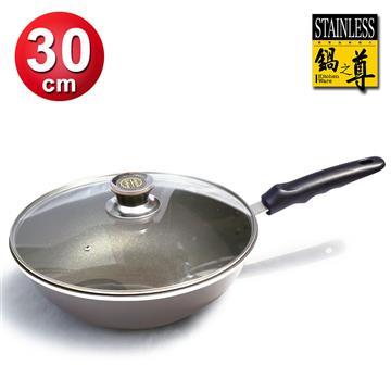 鍋之尊 頂級鑽石不沾炒鍋 30CM
