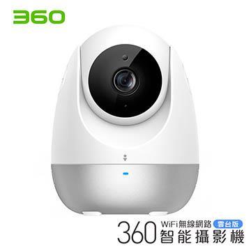 360科技 雲台版高解析雙向智能攝影機