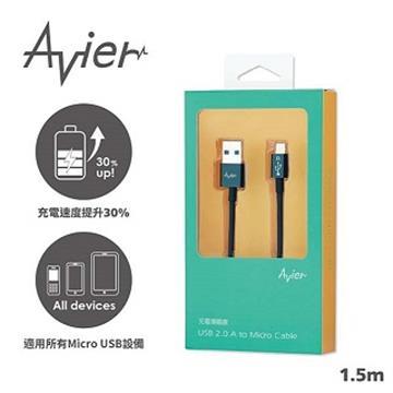 Avier極細Micro USB 2.0傳輸線-1.5M MU2150P1-BK