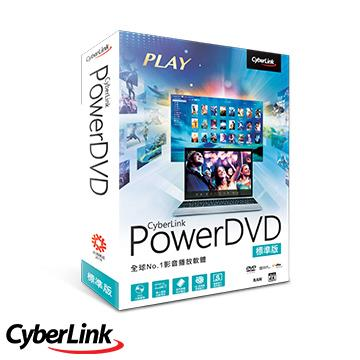 CyberLink PowerDVD18 標準版 贈趨勢防毒