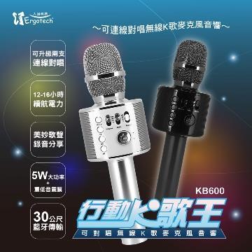 人因藍牙K歌-歡樂組合包 KB600D(組合包)
