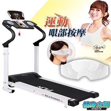 【健身大師】超模愛用免組裝電動跑步機組 HY-171+989