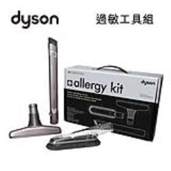 Dyson 過敏工具組