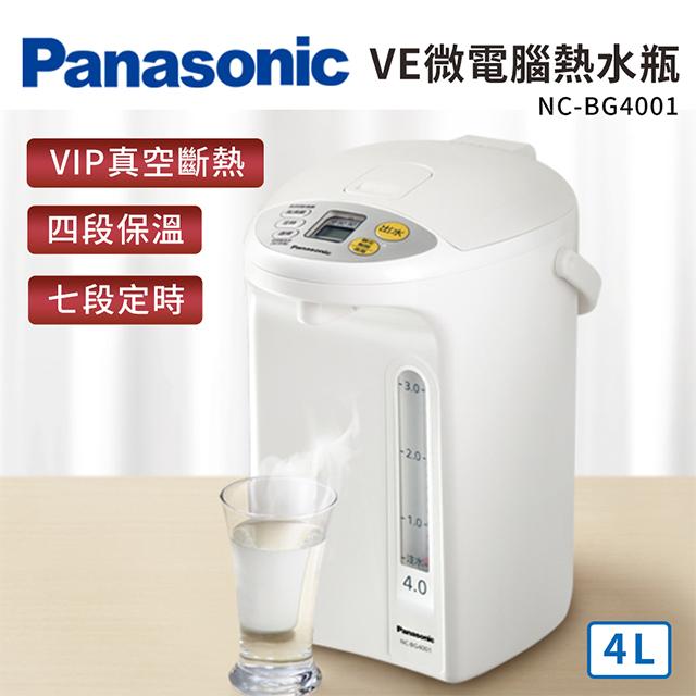 國際牌Panasonic 4L VE微電腦熱水瓶 NC-BG4001