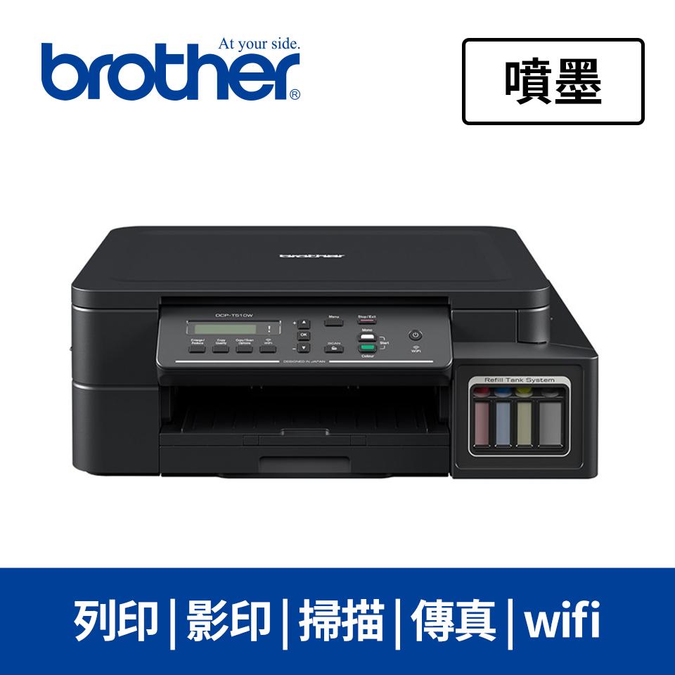 【同捆墨水組送好禮】Brother MFC-T810W大連供複合機
