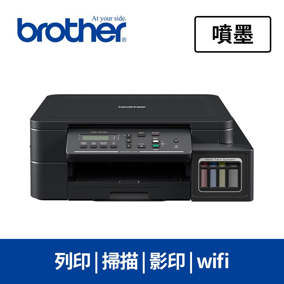 【墨水同捆組再送】Brother DCP-T510W大連供複合機