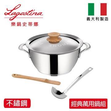 【樂鍋史蒂娜】Minestrone&Polenta萬用鍋組