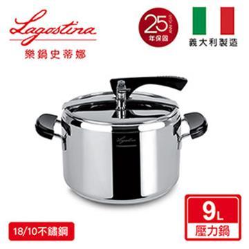 【樂鍋史蒂娜】La Classica經典款壓力鍋 9L