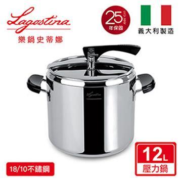 【樂鍋史蒂娜】La Classica經典款壓力鍋12L