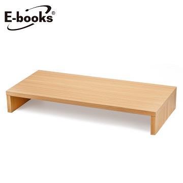 E-books C2防潑水螢幕增高收納架-淺木色