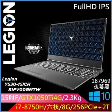 【福利品】LENOVO Y530 15.6吋筆電(i7-8750H/GTX1050TI/8G/256G+2TB)