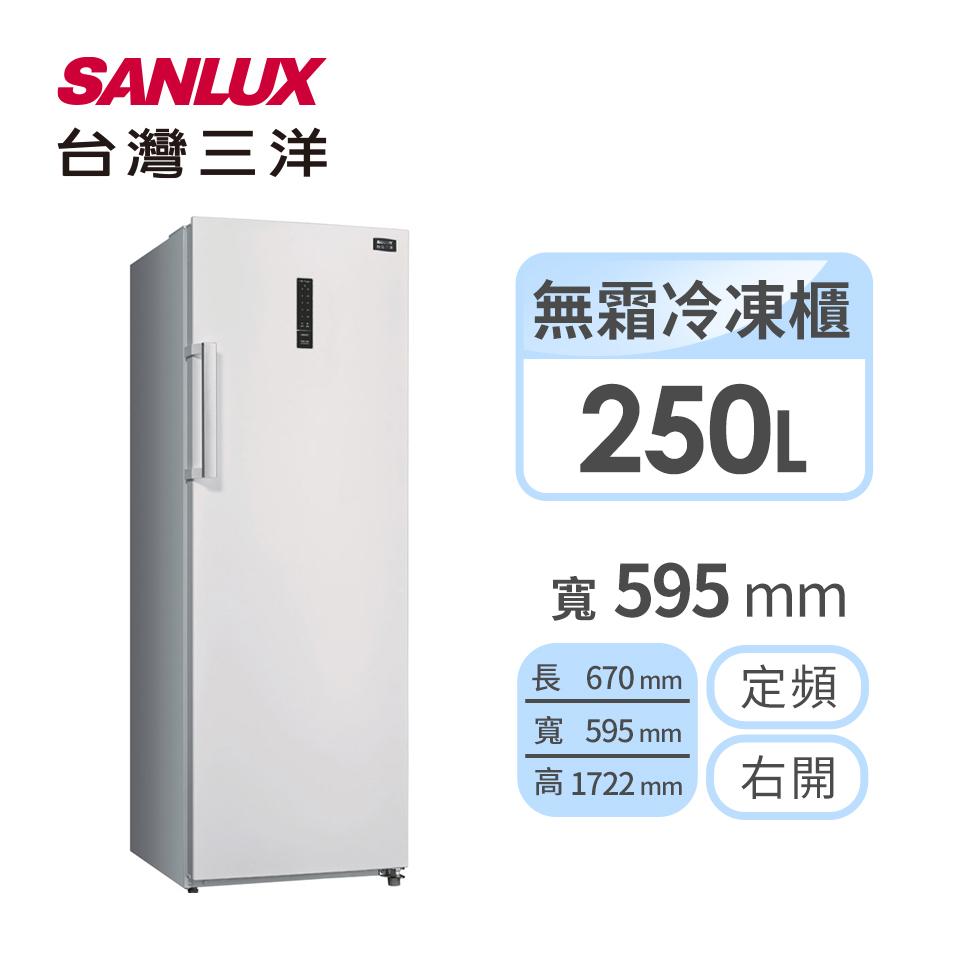 台灣三洋SANLUX 250公升 直立式冷凍櫃