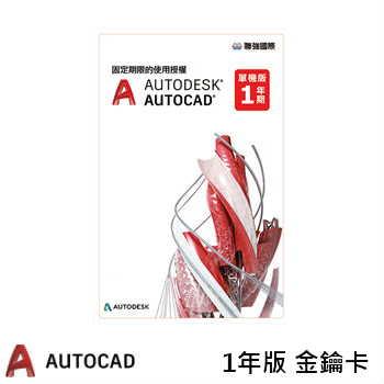 【1年版】Autodesk AutoCAD 電子授權 - PKC金鑰卡