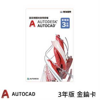 【3年版】Autodesk AutoCAD電子授權 - PKC金鑰卡