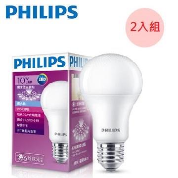 【二入組】飛利浦全電壓舒適光LED燈泡廣角10W白光 929001928545