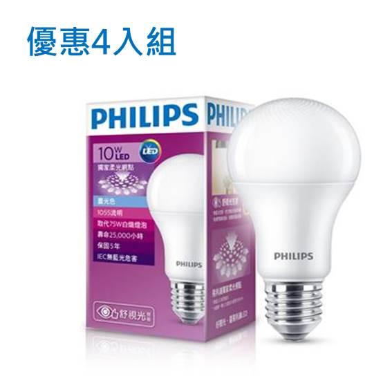 (4入組)飛利浦Philips 全電壓舒適光LED燈泡廣角10W 白光