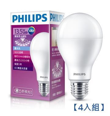 【四入組】飛利浦全電壓舒適光LED燈泡廣角13.5W白光