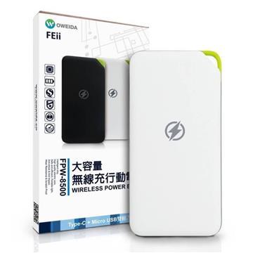 【8500mAh】OWEIDA 大容量Qi無線充電行動電源 - 白色