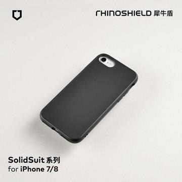 【iPhone 8 / 7】RHINO SHIELD 犀牛盾 SolidSuit防摔殼 - 經典黑