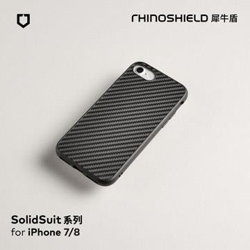 【iPhone 8 / 7】RHINO SHIELD 犀牛盾 SolidSuit防摔殼 - 碳纖維