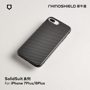 【iPhone 8 Plus / 7 Plus】RHINO SHIELD 犀牛盾 SolidSuit防摔殼 - 碳纖維